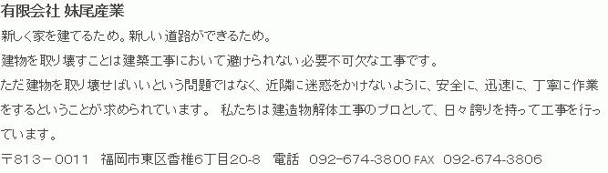 ㈲せの妹尾産業 福岡市東区香椎6-20-8。建造物や家屋解体事業を通じて安心生活、便利生活に寄与しています。