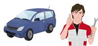 車の整備は安心生活、健康生活、便利生活の要です。中古車販売もします。