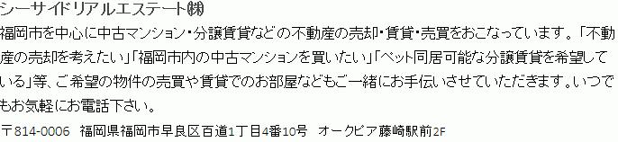不動産の仕事を通して安心生活、便利生活を実現しています。入江不動産株式会社は福岡の不動産会社です。