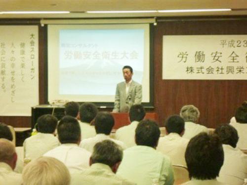 平成23年度・労働安全衛生大会の様子2