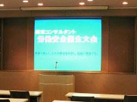 労働安全衛生大会の様子1