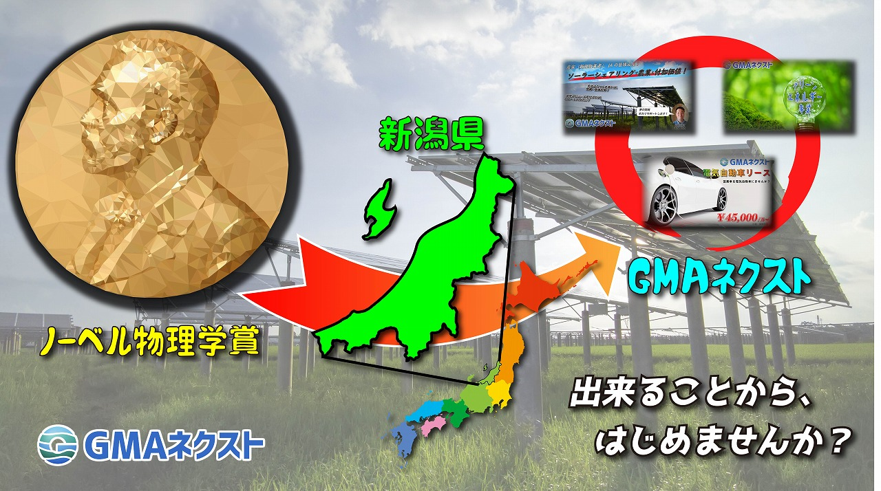 ノーベル賞、新潟県、GMAネクスト