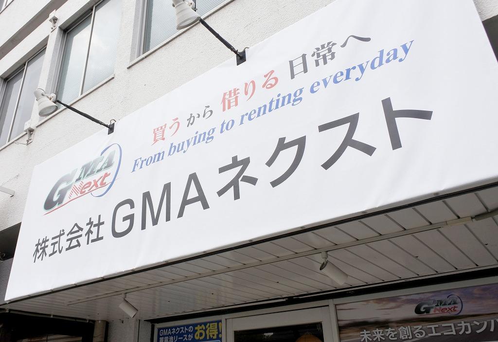 株式会社GMAネクストの看板が完成しました!