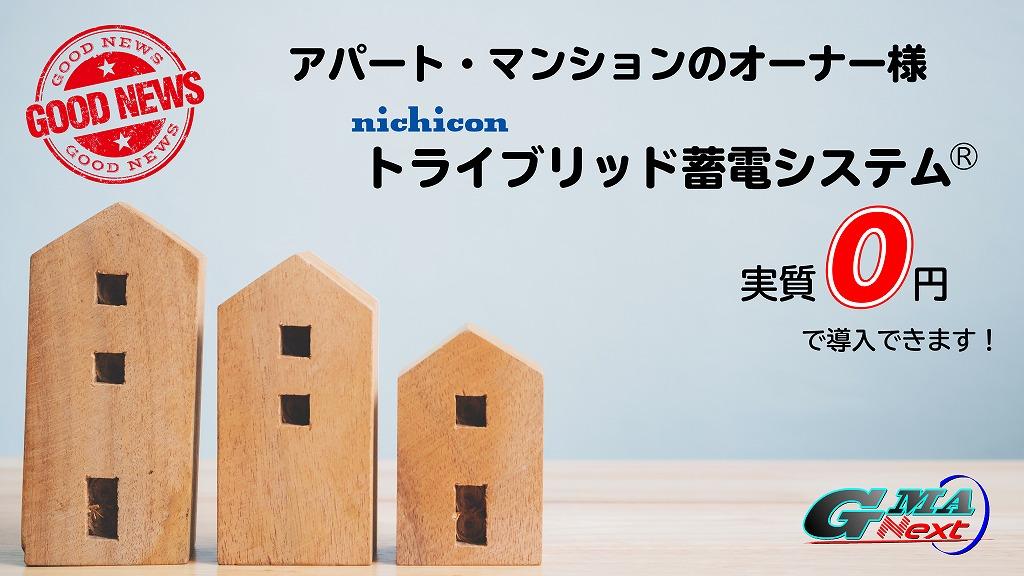 アパート・マンションのオーナー様、蓄電システムを実施0円で導入しませんか?