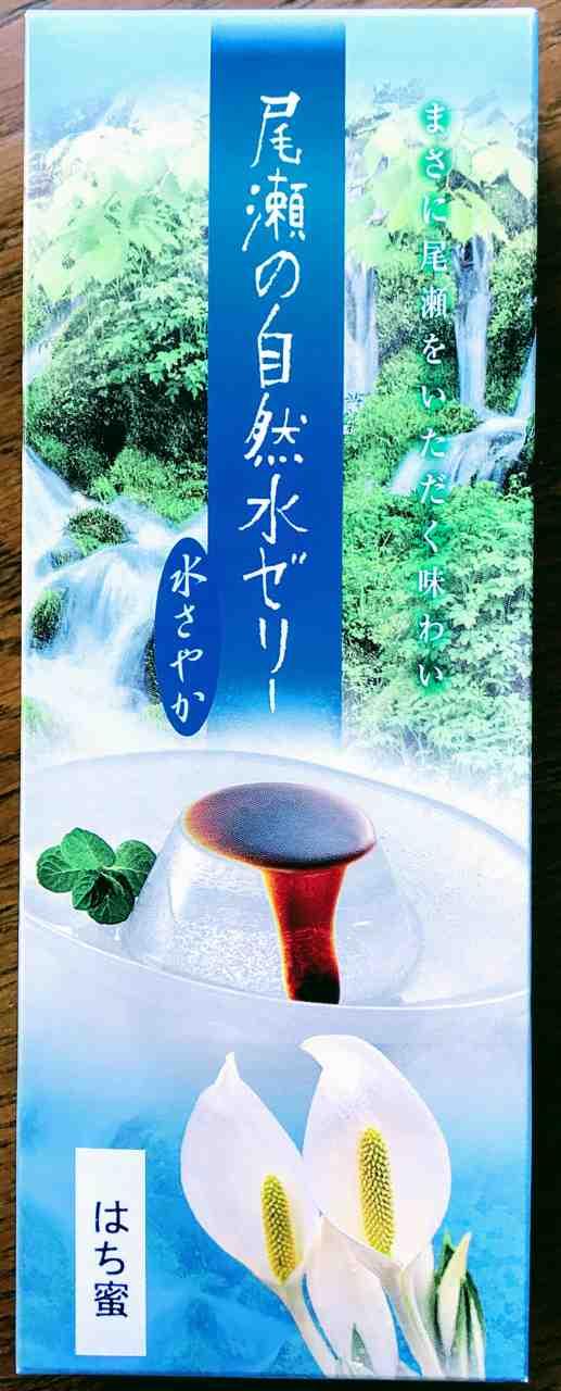 檜枝岐村 尾瀬の自然水ゼリー