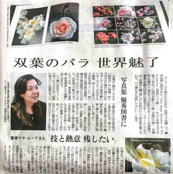 世界バラ会議で双葉バラ園の写真集が優秀図書に!