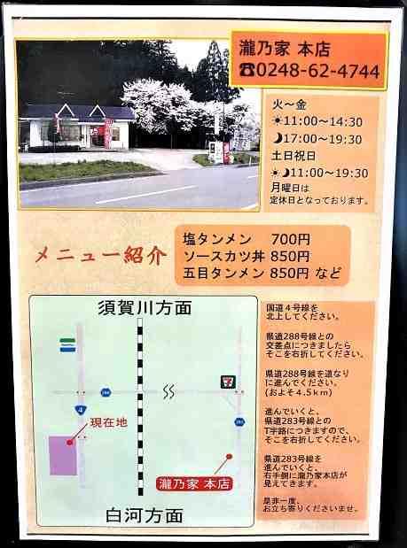 鏡石町 ラーメン「瀧乃家」