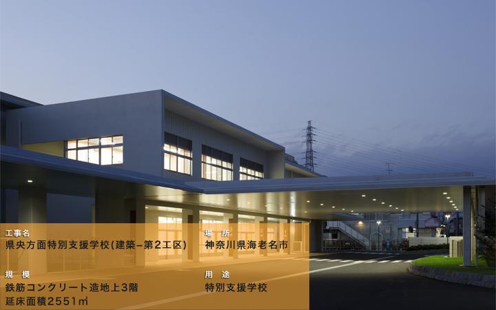 県央方面特別支援学校(建物-第2工区)様外観