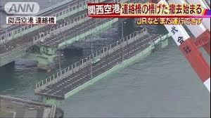 連絡橋の撤去作業開始 9月12・14日