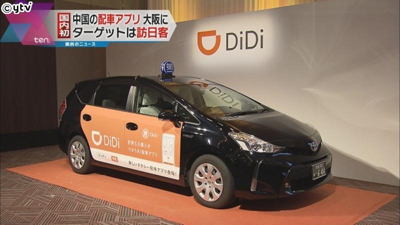 タクシー配車アプリ大阪で開始 中国デイーデイー