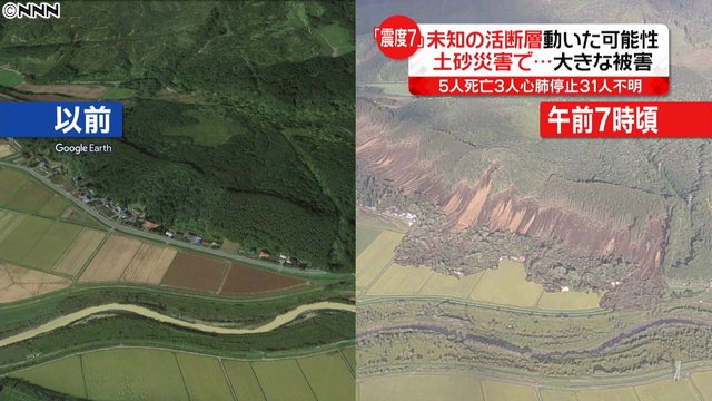地震発生前の風景と地震発生後の山の崩落現場