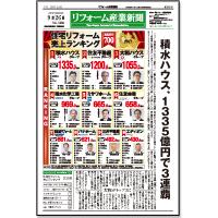2017年 リフォーム産業新聞社