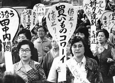 総理大臣田中角栄のの時代に起こったオイルショックによる狂乱物価に消費者が怒る。