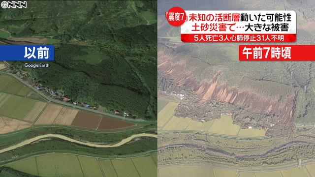 北海道 震度7の地震 山の崩落 41人の犠牲