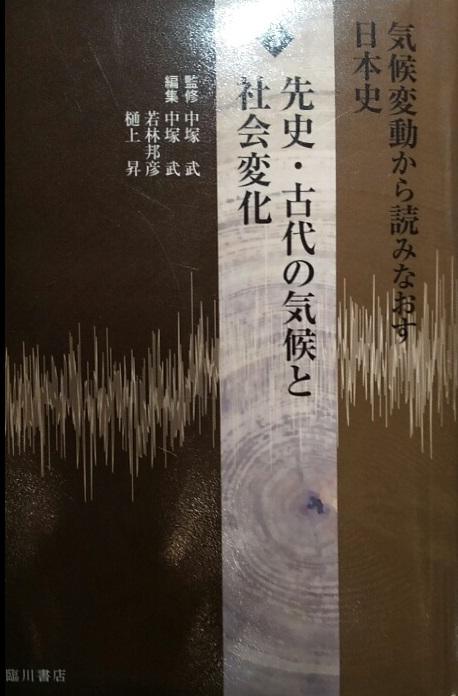 私のおすすめの書籍 ~その9~推薦 歴史の里マイスターの会 O﨑さん