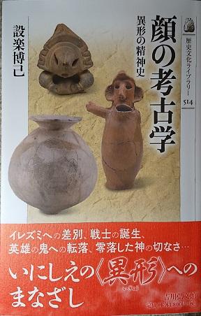 私のおすすめ書籍~その7~ 推薦:歴史の里マイスターの会 O崎さん