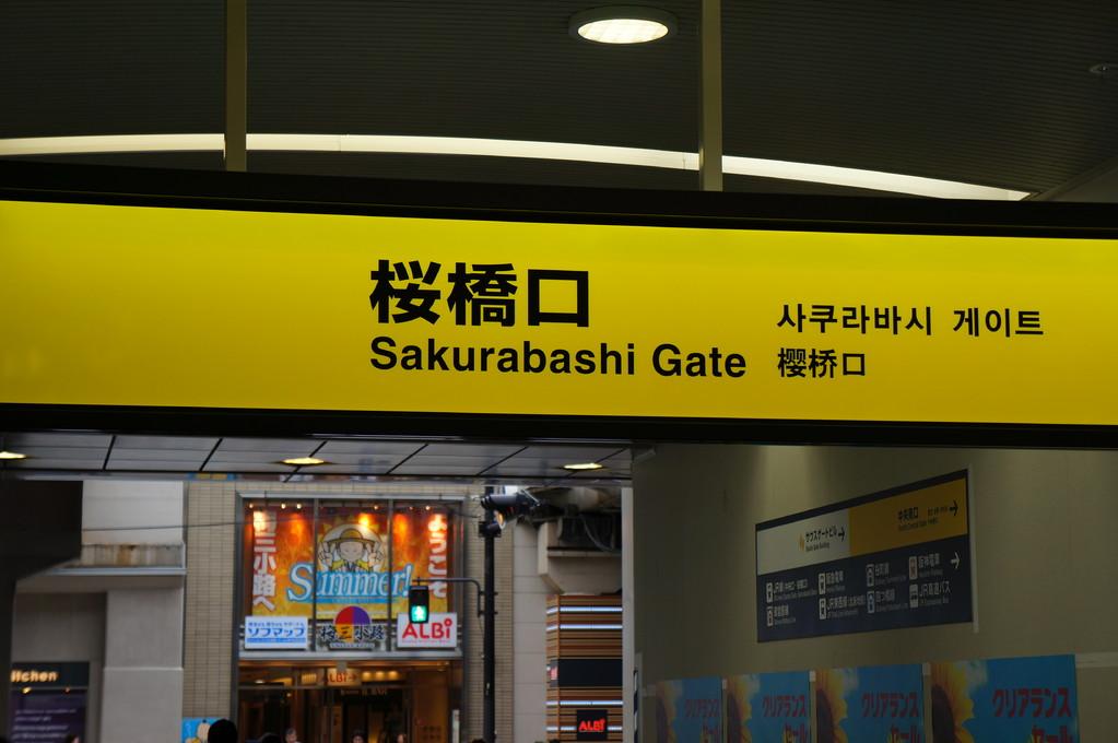 JR大阪駅の桜橋改札から出て右側にある桜橋口を出ます。