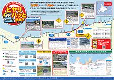 ヒヤリハットマップ2015(秋~春・日本語版)