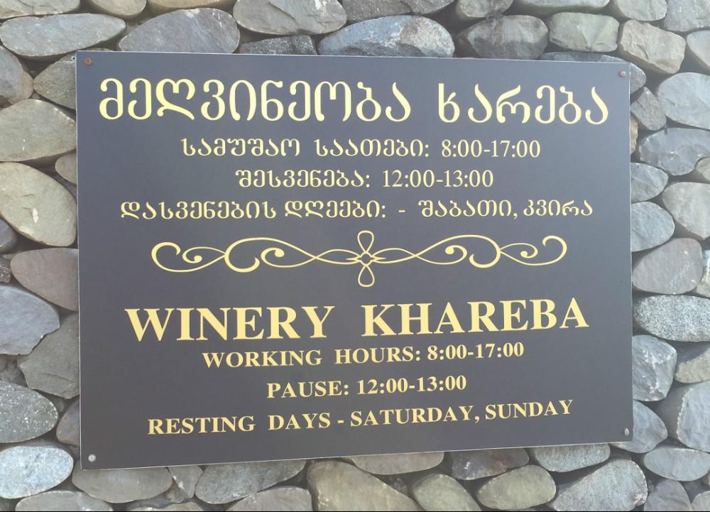 Weingut Khareba