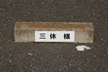 5)三休の駐車場は「1、2、3、5、6」番です。タイヤ止めに「三休」と書いてあるスペースに止めてください。排気ガスでご近所の迷惑となりますので、必ず前向きに駐車してください。