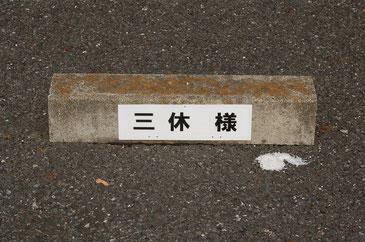 5)三休の駐車場は「2、3、5」番です。タイヤ止めに「三休」と書いてあるスペースに止めてください。排気ガスでご近所の迷惑となりますので、必ず前向きに駐車してください。