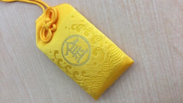 こんぴらさん「幸福の黄色い御守り」☆