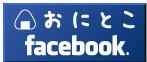 オニトコFaceBook