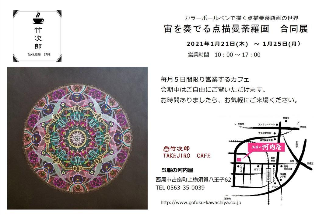 展示会開催中in竹次郎カフェ