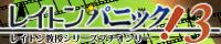 レイトン教授シリーズ【レイトンパニック!】