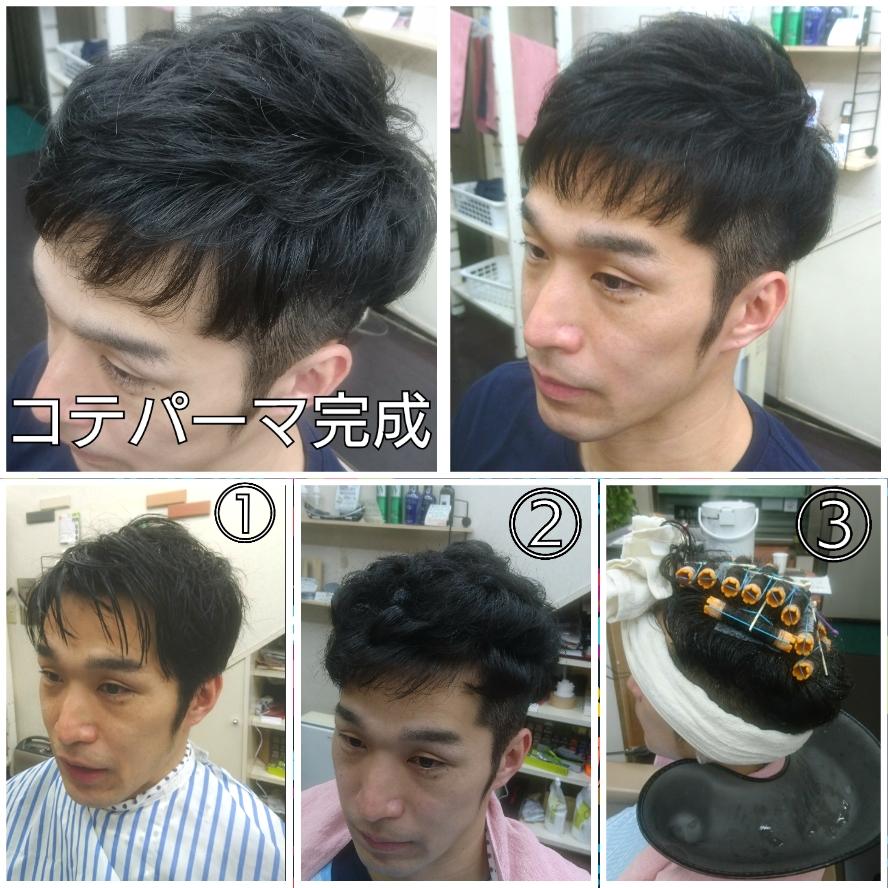 硬い髪を根本からボリュームダウン、トップはボリュームアップコテパーマ