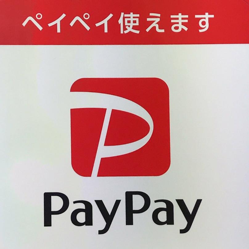 PayPayが使用可能です!アプリに入金するかクレジットカードを紐付すれば使用可能です!