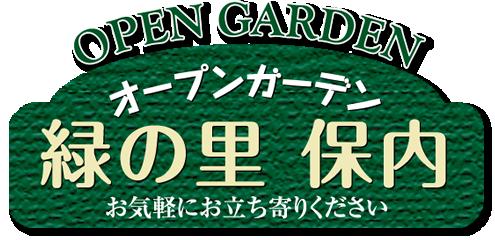 オープンガーデン 緑の里 保内