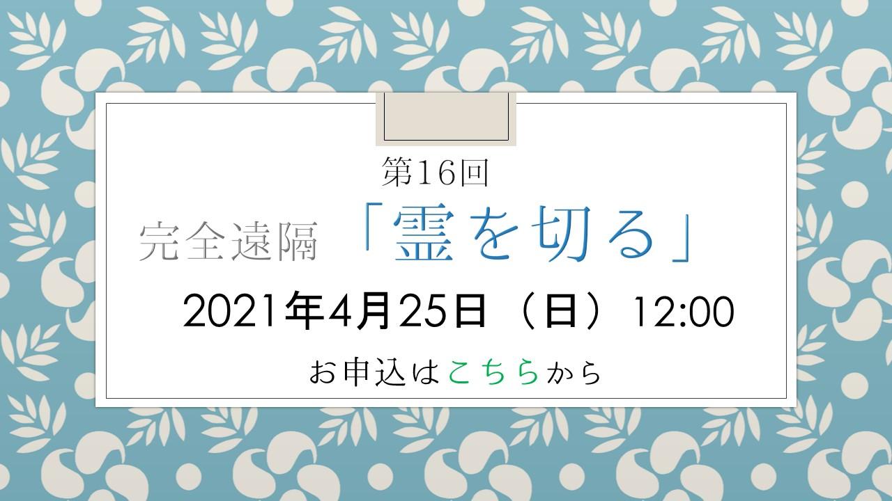 4/25「霊を切る」の申込受付開始!!