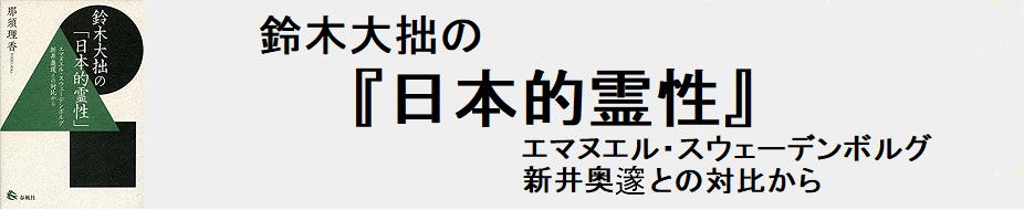 鈴木大拙の『日本的霊性』━エマヌエル・スウェーデンボルグ新井奥𨗉との対比から