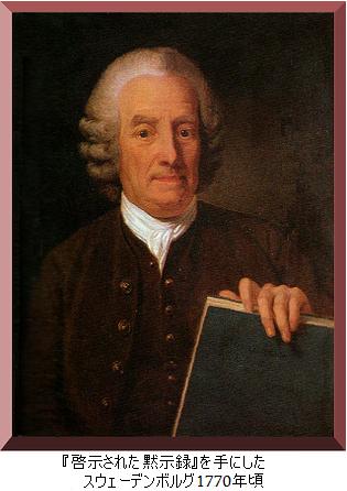 ぺール・クラフトの描いたスウェーデンボルグ肖像画82歳