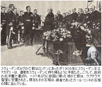 巡洋艦フュルギアの甲板に置かれたスウェーデンボルグの棺