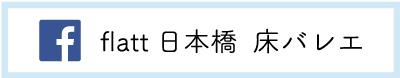 flatt日本橋床バレエfacebook