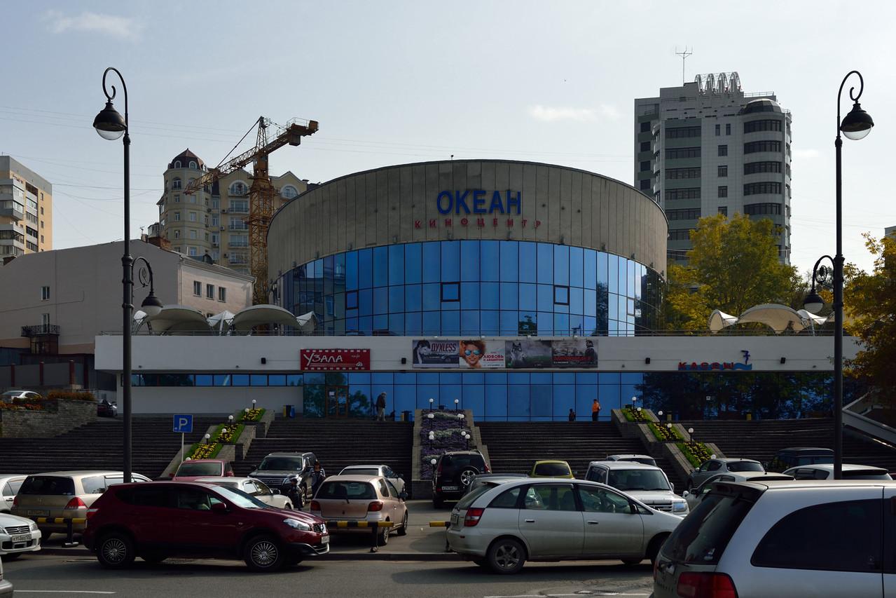 "Кинотеатр ""Океан""."