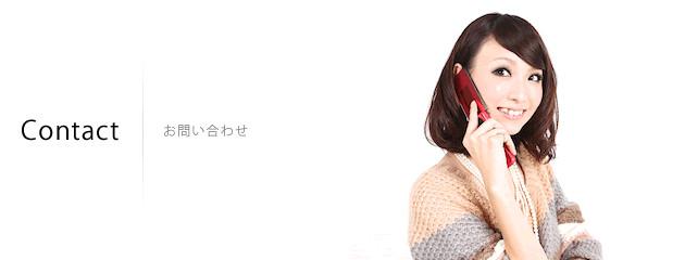 名古屋のホームページ制作会社のお問い合わせ