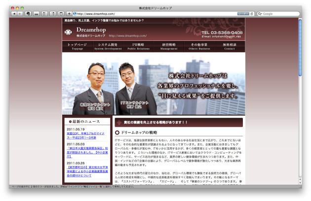 株式会社ドリームホップのホームページ