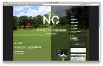 名古屋ゴルフ倶楽部のホームページ