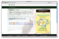 三重大学・学生支援センターのホームページ