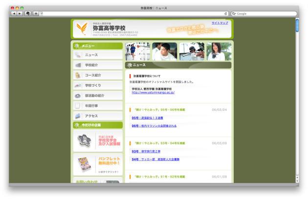 弥富高校のホームページ