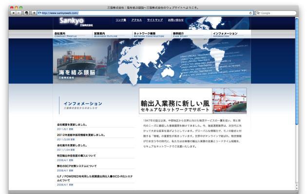 株式会社三協のホームページ