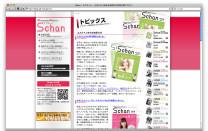 Schanのホームページ
