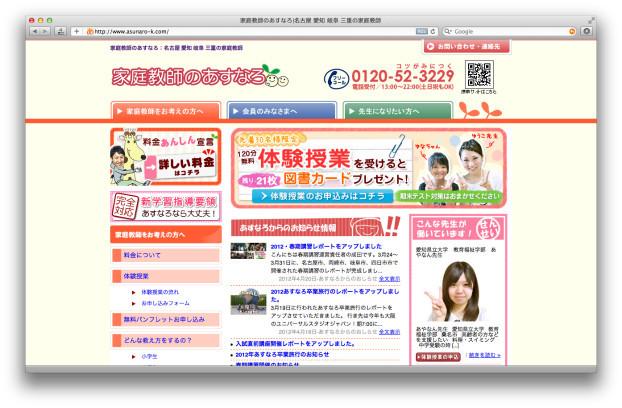 名古屋の家庭教師、あすなろのホームページ。