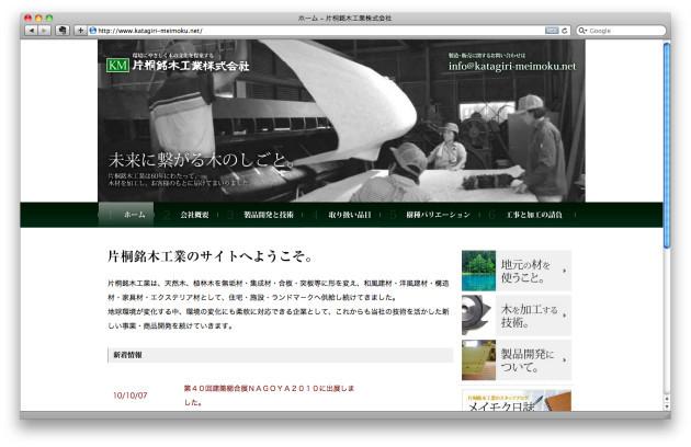 片桐銘木工業株式会社のホームページ