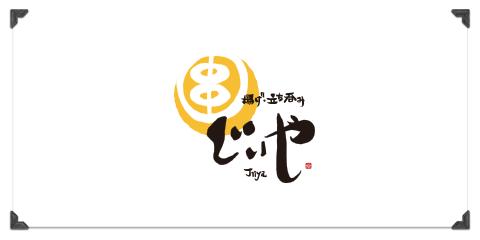 じぃや[串揚げ屋]のロゴマーク