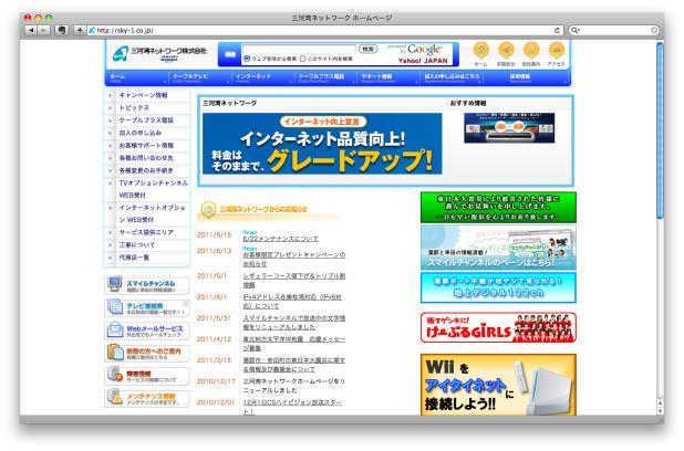 三河湾ネットワーク株式会社のホームページ