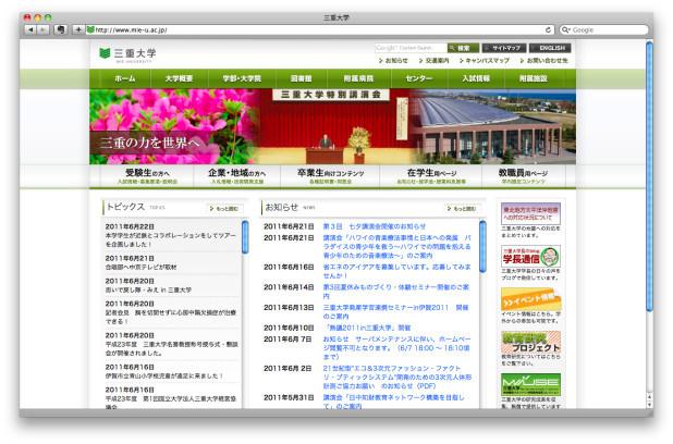 三重大学 Webサイトのホームページ